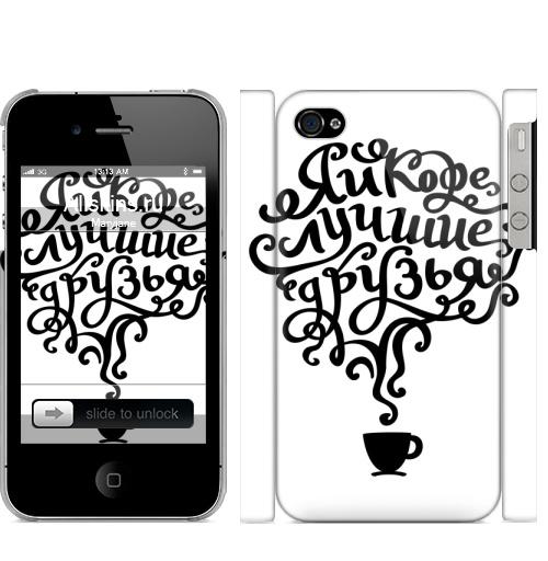 Чехол матовый для iPhone 4,4S Я и кофе лучшие друзья,  купить в Москве – интернет-магазин Allskins, типографика, надписи, чай и кофе