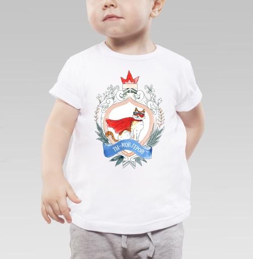 Ты мой герой, TheBobcat, Детская футболка белая 160гр