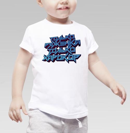 Детская футболка белая 160гр - Только ряженка, только хардкор!