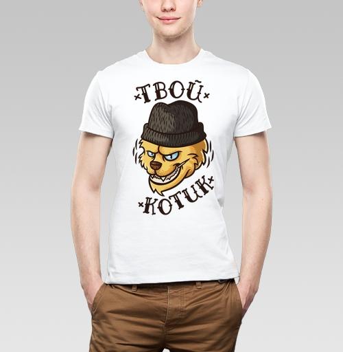 Фотография футболки Твой Котик