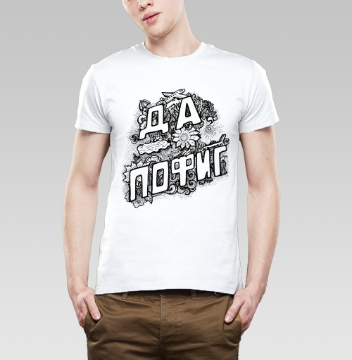 Да, пофиг, Wazanaok, Магазин футболок Wazanaok, Футболка мужская белая 160гр