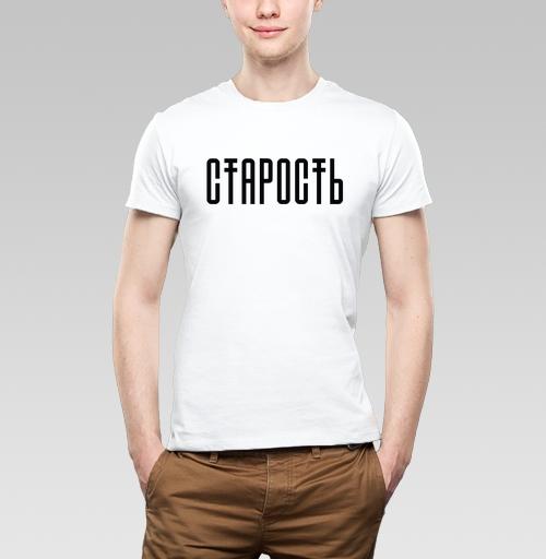 Футболка мужская белая 180гр - СТАРОСТЬ