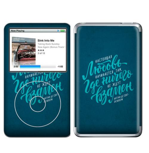 Наклейка на iPod&MP3 Apple iPod Classic Настоящая любовь начинается там...,  купить в Москве – интернет-магазин Allskins, любовь, день, для влюбленных, типографика, цитаты, влюблённым, экзюпери, рукописный