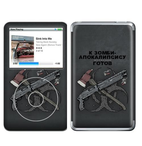 Наклейка на iPod&MP3 Apple iPod Classic К зомби-апокалипсису готов,  купить в Москве – интернет-магазин Allskins, оружие, зомби, дробовик, топор