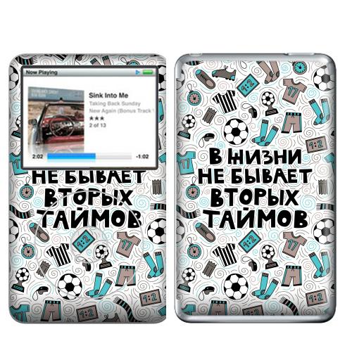 Наклейка на iPod&MP3 Apple iPod Classic В жизни не бывает вторых таймов,  купить в Москве – интернет-магазин Allskins, футбол, типографика, тайм, шарф, спорт, дудлы