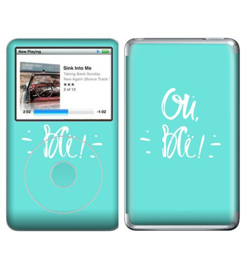 Наклейка на iPod&MP3 Apple iPod Classic Ой,все ,  купить в Москве – интернет-магазин Allskins, надписи, прикол, типографика, магия, слов, ответ_на_все