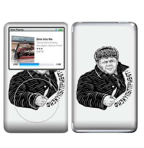 Наклейка на iPod&MP3 Apple iPod Classic ФИЗКУЛЬТПРИВЕТ,  купить в Москве – интернет-магазин Allskins, одноцветный, кино, физкультура, графика