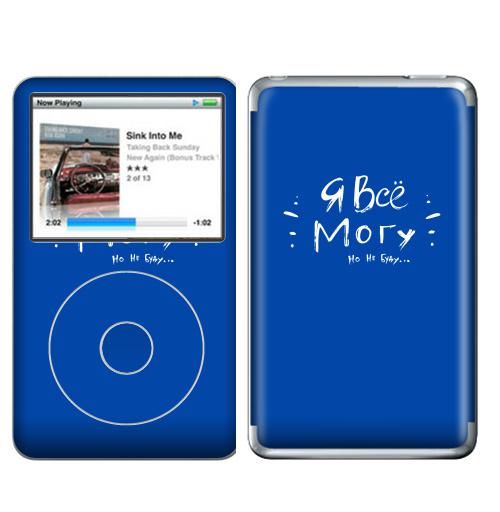 Наклейка на iPod&MP3 Apple iPod Classic Все могу ...,  купить в Москве – интернет-магазин Allskins, типографика, надписи