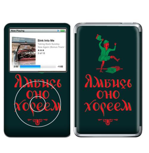 Наклейка на iPod&MP3 Apple iPod Classic Ямбись оно хореем,  купить в Москве – интернет-магазин Allskins, ямб, хорей, лубок, надписи, мат