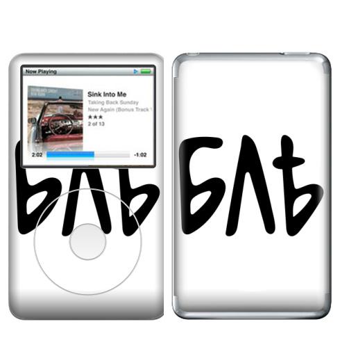 Наклейка на iPod&MP3 Apple iPod Classic ЯТЬ,  купить в Москве – интернет-магазин Allskins, игра_слов, надписи, черный