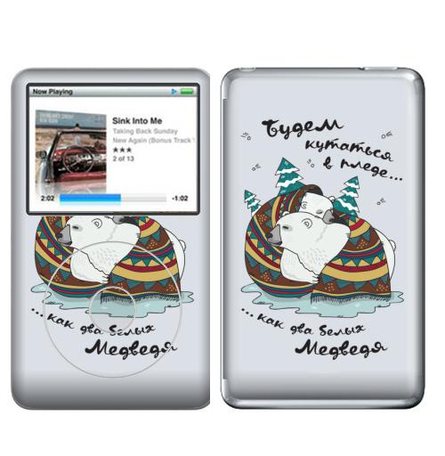 Наклейка на iPod&MP3 Apple iPod Classic будем кутаться,  купить в Москве – интернет-магазин Allskins, медведь, зима, плед, новый год