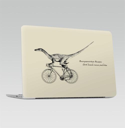 Наклейка на Ноутбук Apple Macbook Pro с Touch Bar Велоцираптор Валера,  купить в Москве – интернет-магазин Allskins, велоцираптор, валера, велосипед, графика
