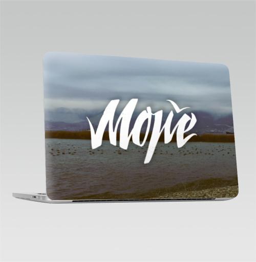 Наклейка на Ноутбук Macbook Pro 2016-2018 – Macbook Pro Touch Bar Море леттеринг,  купить в Москве – интернет-магазин Allskins, черно-белое, леттериннг, надписи, морская, каллиграфия