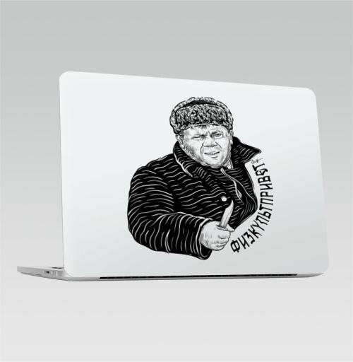 Наклейка на Ноутбук Macbook Pro 2016-2018 – Macbook Pro Touch Bar ФИЗКУЛЬТПРИВЕТ,  купить в Москве – интернет-магазин Allskins, одноцветный, кино, физкультура, графика