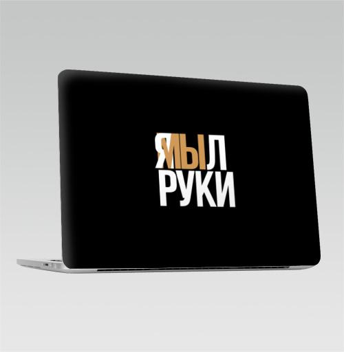 Наклейка на Ноутбук Macbook Pro 2016-2018 – Macbook Pro Touch Bar Я мыл руки,  купить в Москве – интернет-магазин Allskins, легкие, весна 2020, covid-19, дизайн конкурс, вирусы, коронавирус, руки, ямы, мыл, я, остроумно