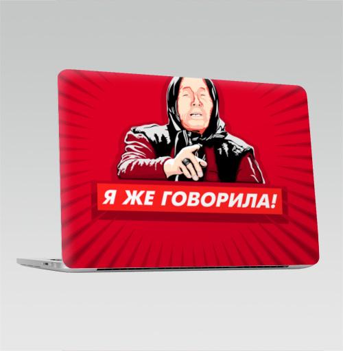 Наклейка на Ноутбук Macbook Pro 2016-2018 – Macbook Pro Touch Bar Я же говорила Ванга,  купить в Москве – интернет-магазин Allskins, афоризмы, Ванга, предсказание, жена, 8 марта, женщинакошка, я же говорила, прикол, прикольные_фразы, прикольные_надписи, сарказм, поп-арт