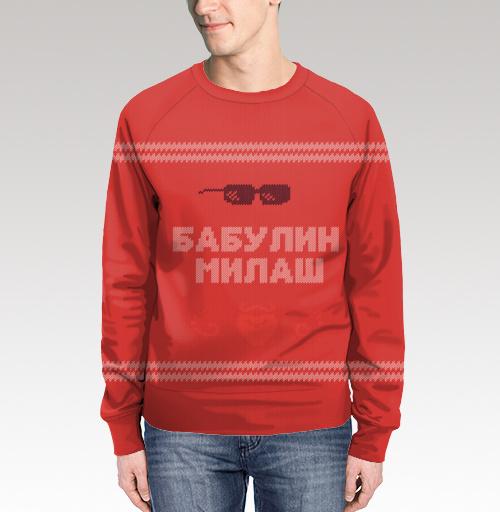 Бабулин Милаш свитер, foolosophy, Print a little Print of me, Свитшот мужской 3D