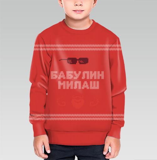 Бабулин Милаш свитер, foolosophy, Print a little Print of me, Cвитшот детский без капюшона (полная запечатка)