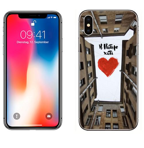 Наклейка на Телефон Apple iPhone X В Питере жить,  купить в Москве – интернет-магазин Allskins, стритарт, Питер, Здания, колодец, сердце