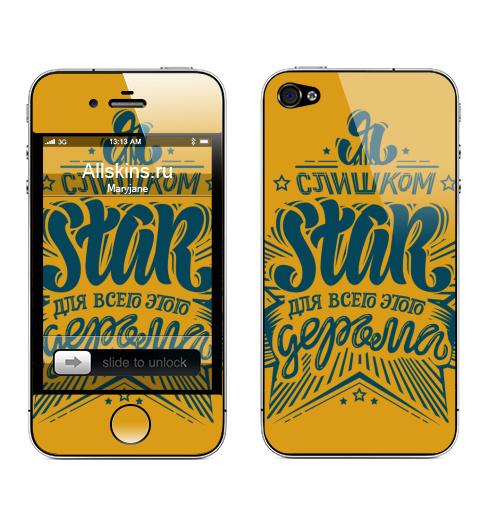 Наклейка на Телефон Apple iPhone 4S, 4 Я слишком стар, для всего этого дерьма,  купить в Москве – интернет-магазин Allskins, прикол, звезда, татуировки, надписи, типографика, крутые надписи
