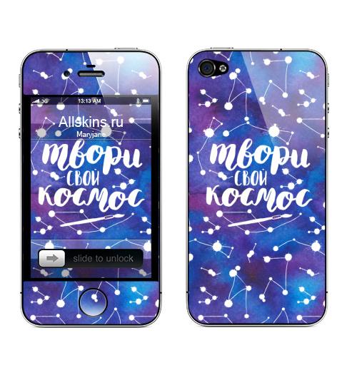 Наклейка на Телефон Apple iPhone 4S, 4 Твори свой космос,  купить в Москве – интернет-магазин Allskins, фиолетовый, синий, кисть, типографика, акварель, космос
