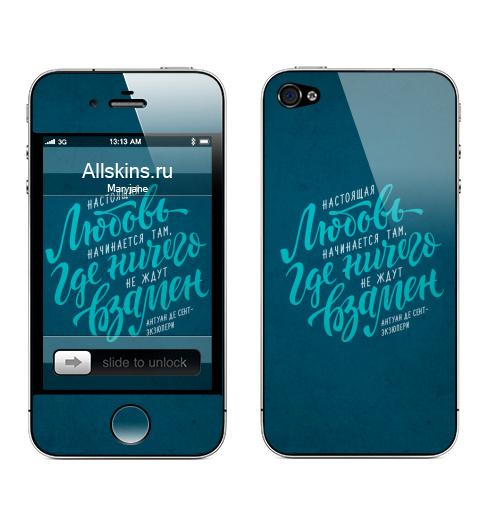 Наклейка на Телефон Apple iPhone 4S, 4 Настоящая любовь начинается там...,  купить в Москве – интернет-магазин Allskins, любовь, день, для влюбленных, типографика, цитаты, влюблённым, экзюпери, рукописный