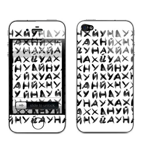 Наклейка на Телефон Apple iPhone 4S, 4 ДОБРО для всех,  купить в Москве – интернет-магазин Allskins, продажи_надписи, нахуй, типографика, надписи, хуй, жизнь, Смысл, ленинград, плакат, доброе, черно-белое, крутые надписи, 300 Лучших работ