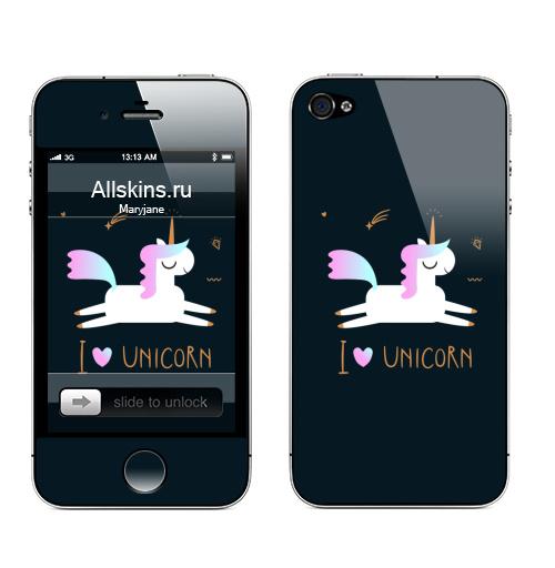 Наклейка на Телефон Apple iPhone 4S, 4 Наивный единорог,  купить в Москве – интернет-магазин Allskins, девичник, надписи, мило, лошадь, космос, иллюстация, звезда, женские, надписи на английском, детские, единорог