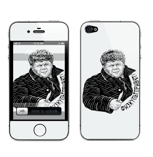 Наклейка на Телефон Apple iPhone 4S, 4 ФИЗКУЛЬТПРИВЕТ,  купить в Москве – интернет-магазин Allskins, одноцветный, кино, физкультура, графика