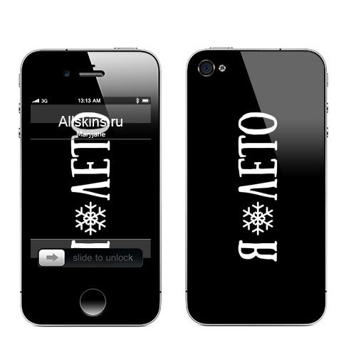 Наклейка на Телефон Apple iPhone 4S, 4 Я (люблю) лето,  купить в Москве – интернет-магазин Allskins, черно-белое, новый год, снег, дизайн конкурс, зима, лето, любовь, я