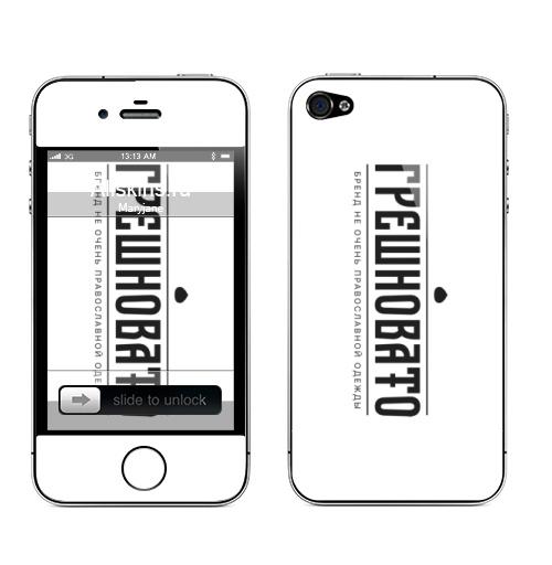 Наклейка на Телефон Apple iPhone 4S, 4 ГРЕШНОВАТО,  купить в Москве – интернет-магазин Allskins, грех, сарказм, грешновато, прикол, остроумно, святое, крутые надписи, надписи
