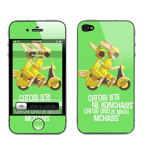 Наклейка на Телефон Apple iPhone 4S, 4 Чтобы лето не кончалось…,  купить в Москве – интернет-магазин Allskins, желтый, коричневый, зеленый, парные, для влюбленных, мотоцикл, лето, любовь, заяц, 300 Лучших работ, продажи_надписи