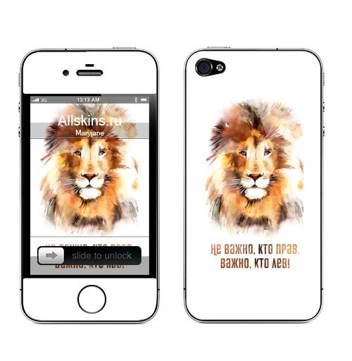 Наклейка на Телефон Apple iPhone 4S, 4 Важно, кто лев, тот прав!,  купить в Москве – интернет-магазин Allskins, Россия, права, право, король, надписи, лев