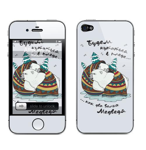 Наклейка на Телефон Apple iPhone 4S, 4 будем кутаться,  купить в Москве – интернет-магазин Allskins, медведь, зима, плед, новый год