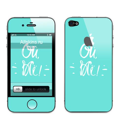 Наклейка на Телефон Apple iPhone 4S, 4 (с яблоком) Ой,все,  купить в Москве – интернет-магазин Allskins, надписи, прикол, типографика, магия, слов, ответ_на_все