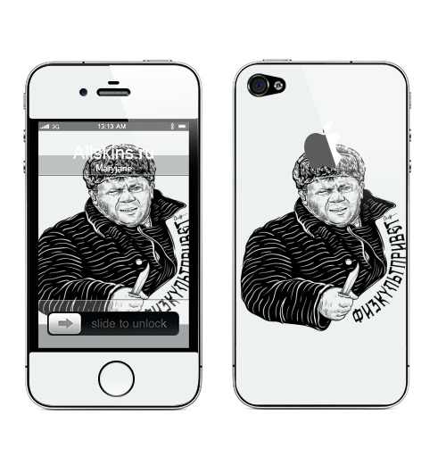 Наклейка на Телефон Apple iPhone 4S, 4 (с яблоком) ФИЗКУЛЬТПРИВЕТ,  купить в Москве – интернет-магазин Allskins, одноцветный, кино, физкультура, графика