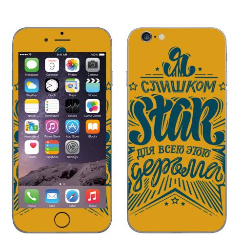 Наклейка на Телефон Apple iPhone 6, 6s Я слишком стар, для всего этого дерьма,  купить в Москве – интернет-магазин Allskins, типографика, надписи, татуировки, звезда, прикол