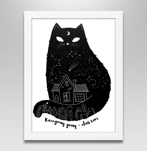 Наклейка на Постеры Постер в белой раме Постер в белой раме 30х40 см Каждому дому - свой кот,  купить в Москве – интернет-магазин Allskins, кошка, котопринт, космос
