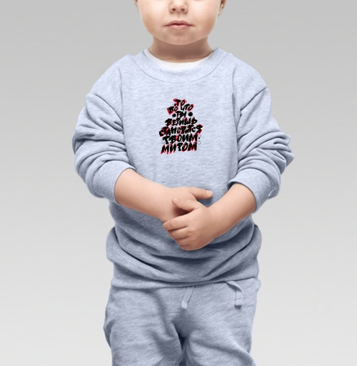 Cвитшот Детский серый меланж 320 гр стандарт - ТвойМир