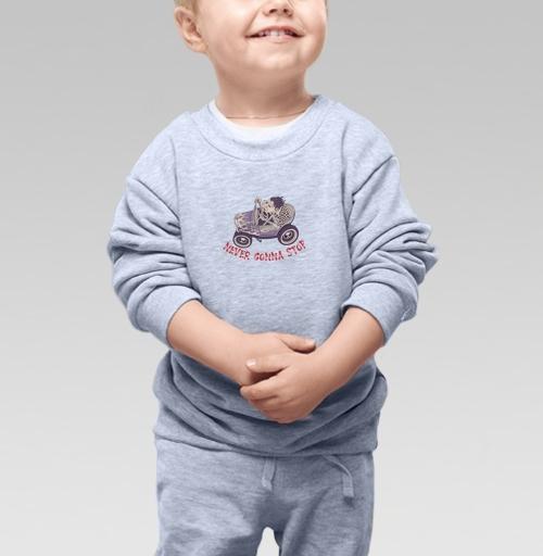 Cвитшот Детский серый меланж 320 гр стандарт - Никогда не остановишь