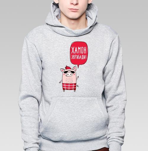Толстовка мужская, накладной карман серый меланж - Хамон эврибади
