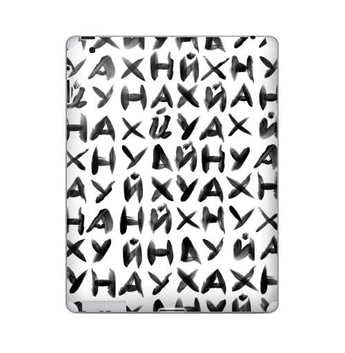 Наклейка на Планшет Apple iPad ДОБРО для всех,  купить в Москве – интернет-магазин Allskins, черно-белое, доброе, плакат, ленинград, Смысл, жизнь, хуй, надписи, типографика, нахуй