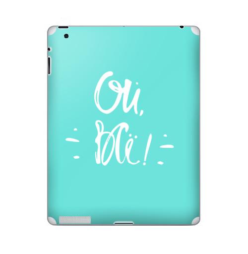 Наклейка на Планшет Apple iPad Ой,все ,  купить в Москве – интернет-магазин Allskins, надписи, прикол, типографика, магия, слов, ответ_на_все