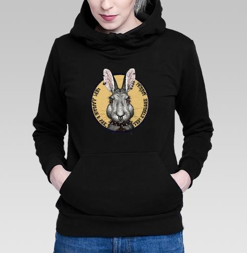 Толстовка Жен. черная - Чем  дальше в лес, тем страшнее зайцы